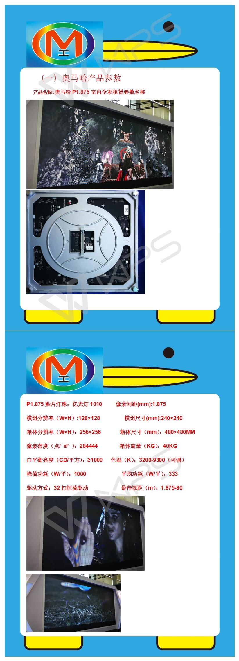 云南工业大学东二院多功能厅室内高清显示屏P1.875租赁箱体
