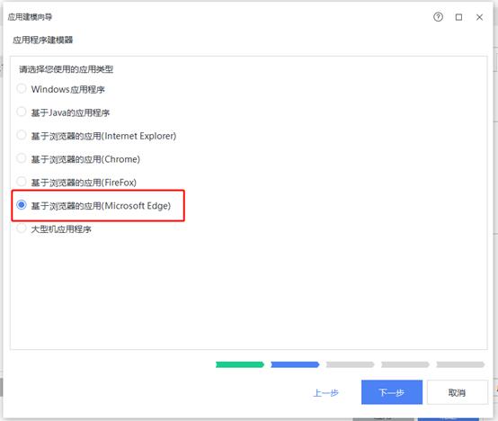 和信流程自动化机器人 4.2版本功能预告(一) – 全量支持Widows下主流浏览器识别