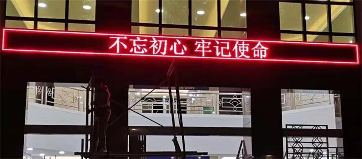 十堰市勋县中学LED半户外条屏专用5.0半户外插灯单元板(奥马哈)