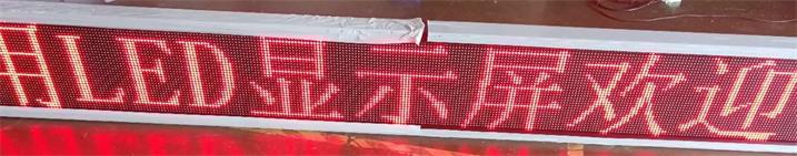 兴宁市大坪镇村委LED门头条屏专用P10半户外表贴红(奥马哈)