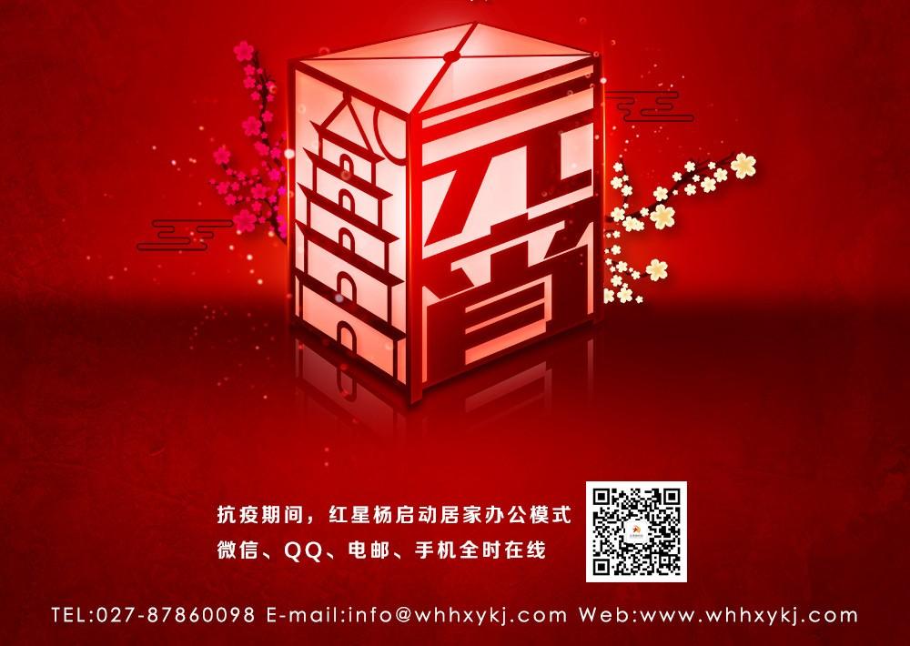 红星杨祝您元宵节快乐!