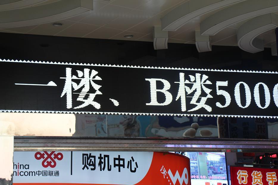 深圳市坪山区格力专卖店LED白光条屏专用P10半户外表贴白(奥马哈)