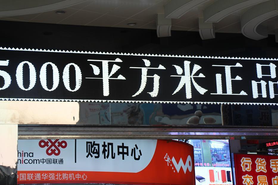 深圳市龙岗区平湖广告店LED白光条屏专用P10半户外表贴白(奥马哈)