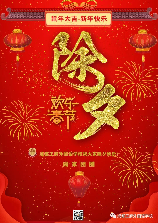 成都王府外国语学校祝大家新年快乐!