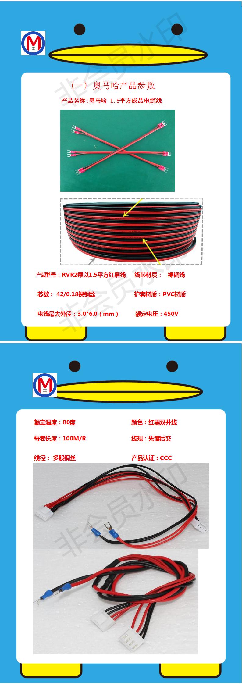 济南市LED户外双色显示屏模组专用40CM成品电源线(奥马哈)