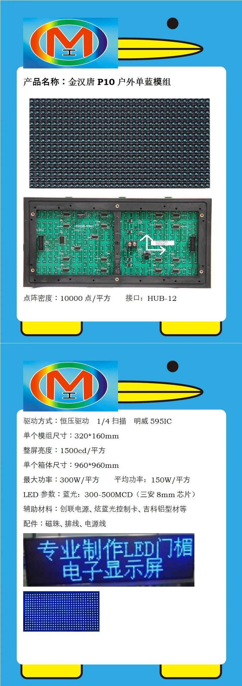 鹰潭市民生保险LED门头蓝色条屏专用P10户外单蓝模组(奥马哈)