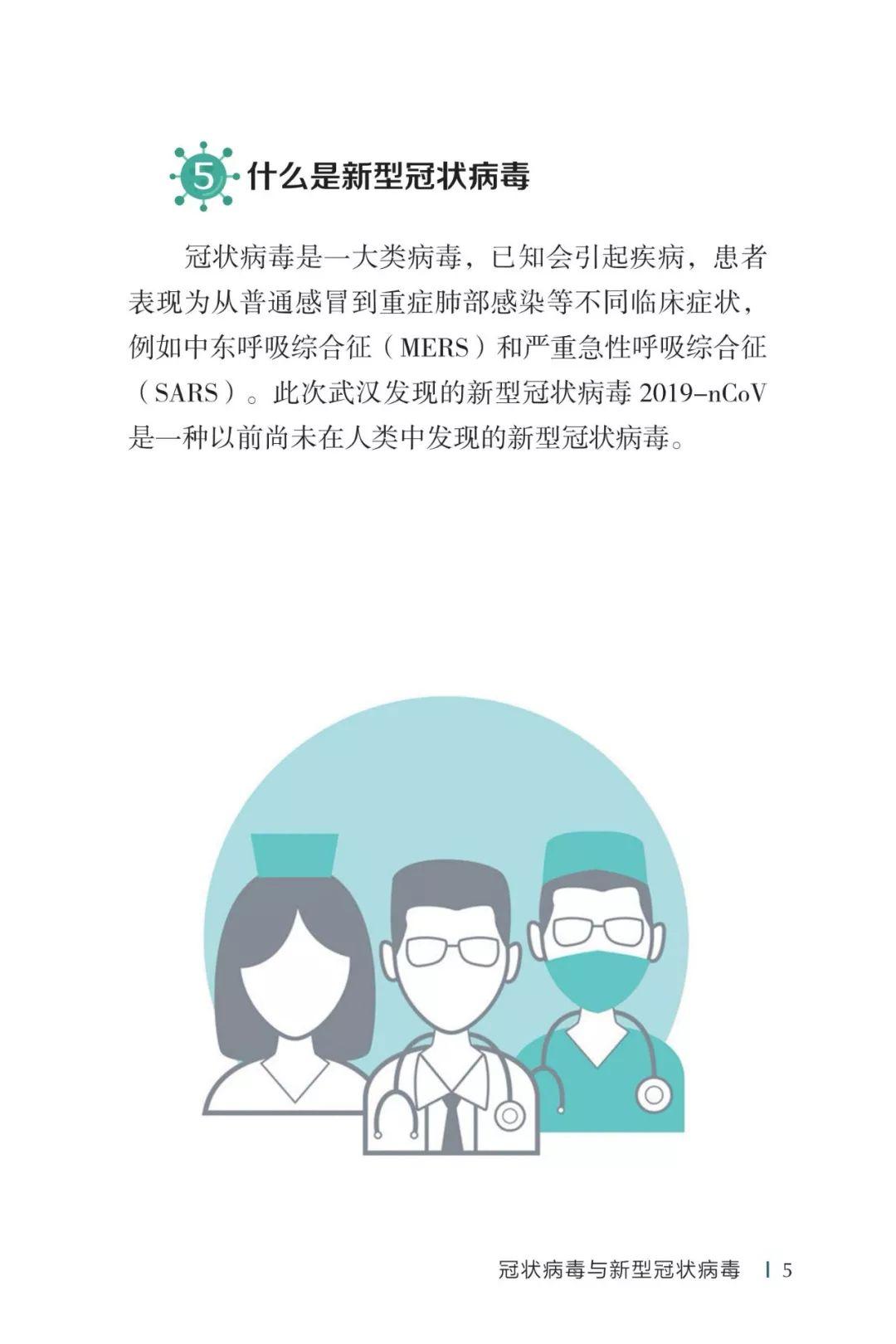 防疫权威读物来了《新型冠状病毒感染的肺炎公众防护指南》请认真阅读
