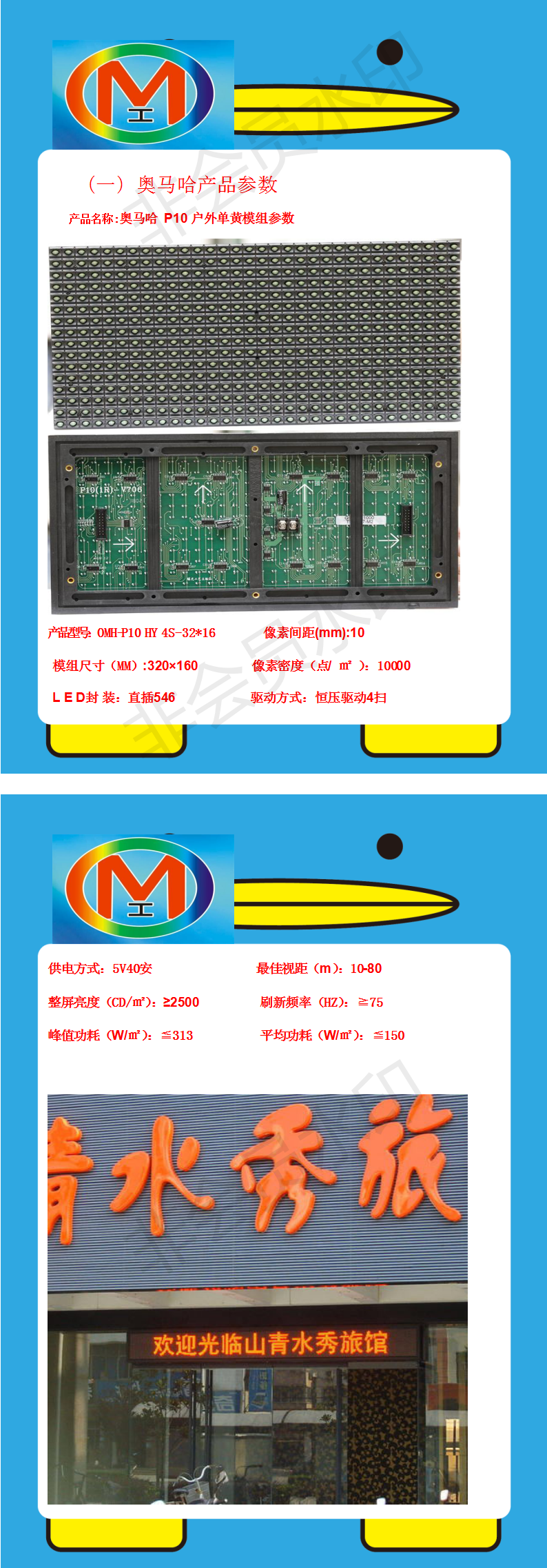 仪征市山青水秀宾馆LED黄色条屏专用P10户外单黄模组(奥马哈)