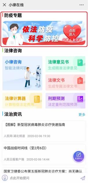 依法防疫,AI助力: 小律在线智慧防疫服务上线!疫情期间,免费使用!