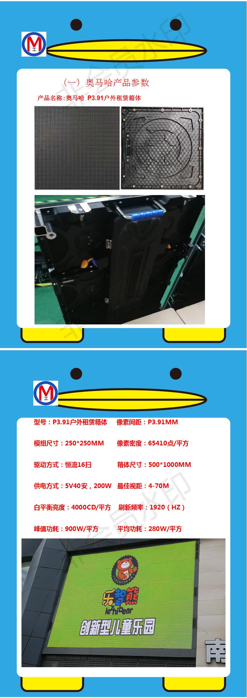济南市银座汽车奥迪4S店户外LED舞美屏专用P3.91租赁箱体(奥马哈)