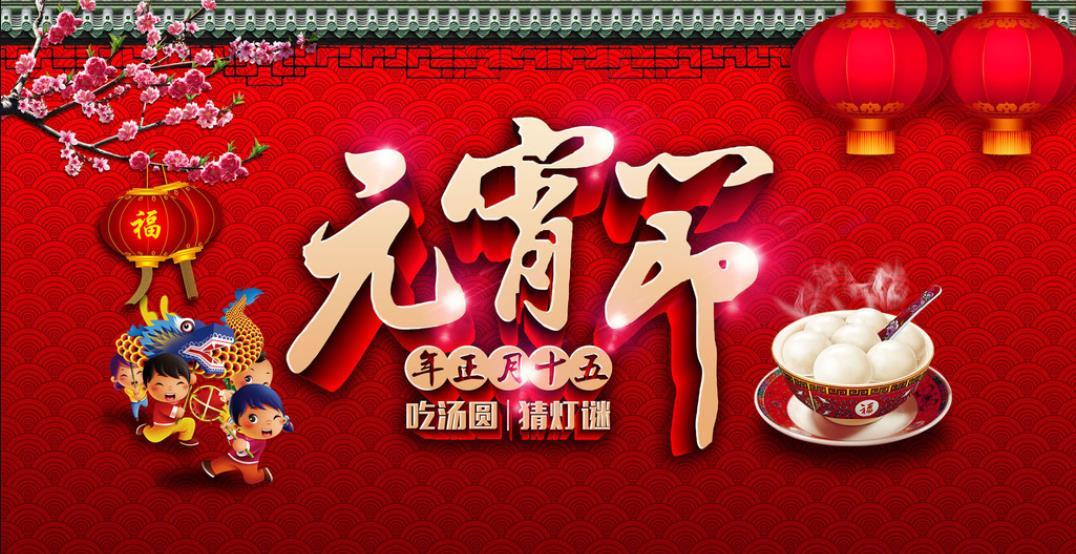 二零二零年元宵节啦!