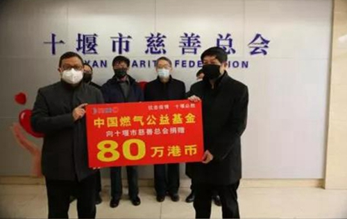【众志成城 同心战疫】中国贝博手机登录公益基金会向十堰捐款120万港币