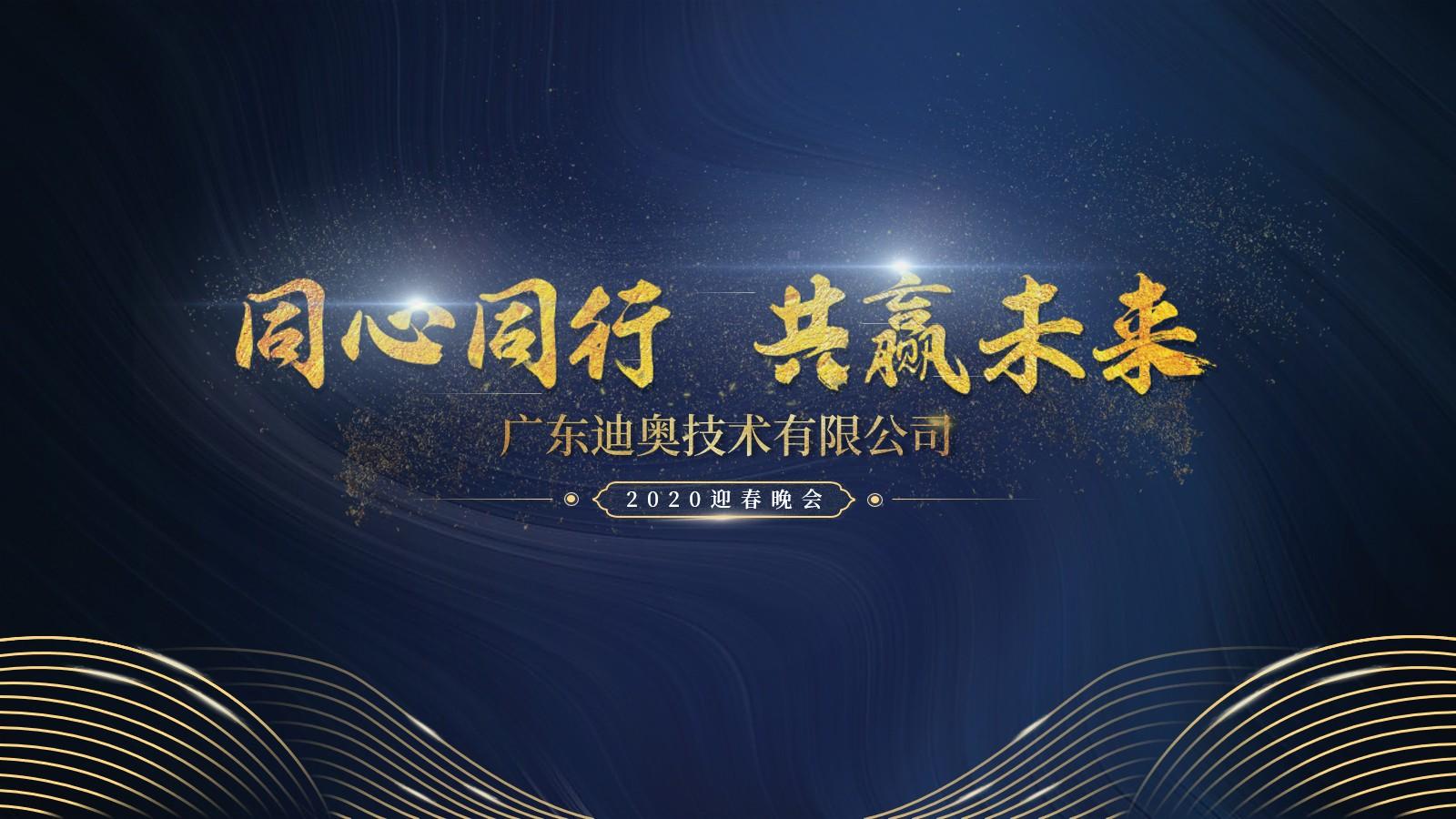 广东龙8国际pt技术有限公司2020迎春晚会暨2019表彰大会回顾