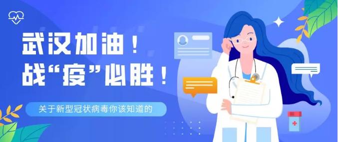 病毒来袭,中医如何治疗新冠病毒?