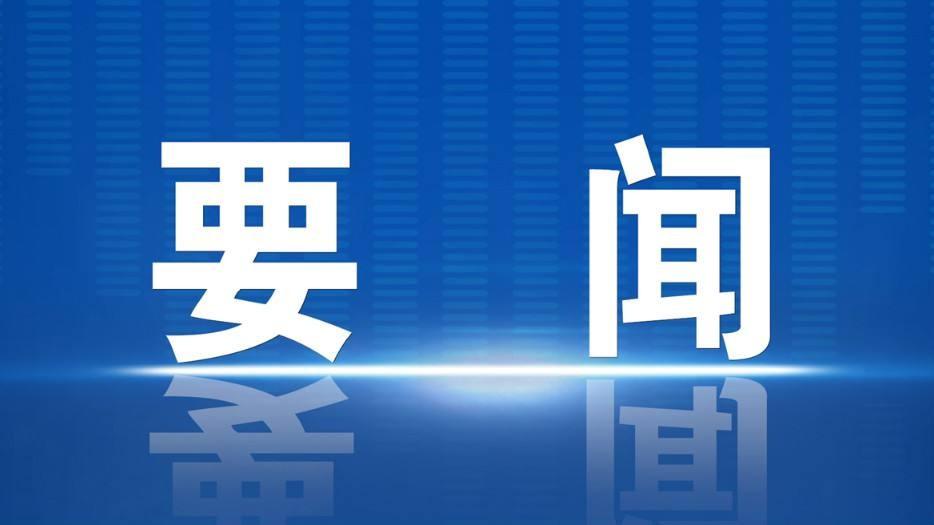 众志成城 志在打赢——中国有色集团党委进一步深入研究部署疫情防控工作