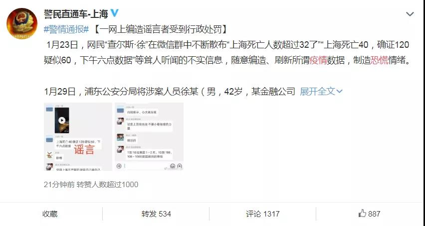 广东月福:延长春节假期,积极响应做好防疫工作!