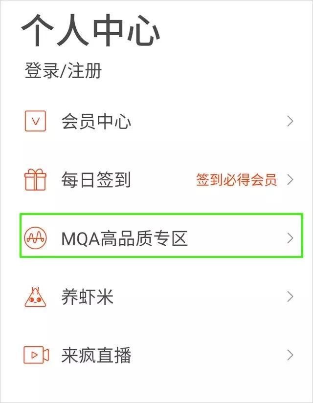 虾米音乐成中国首家MQA音乐服务平台
