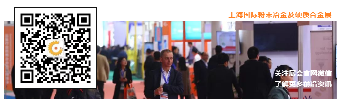 第十八届华东五省一市粉末冶金技术交流会会议