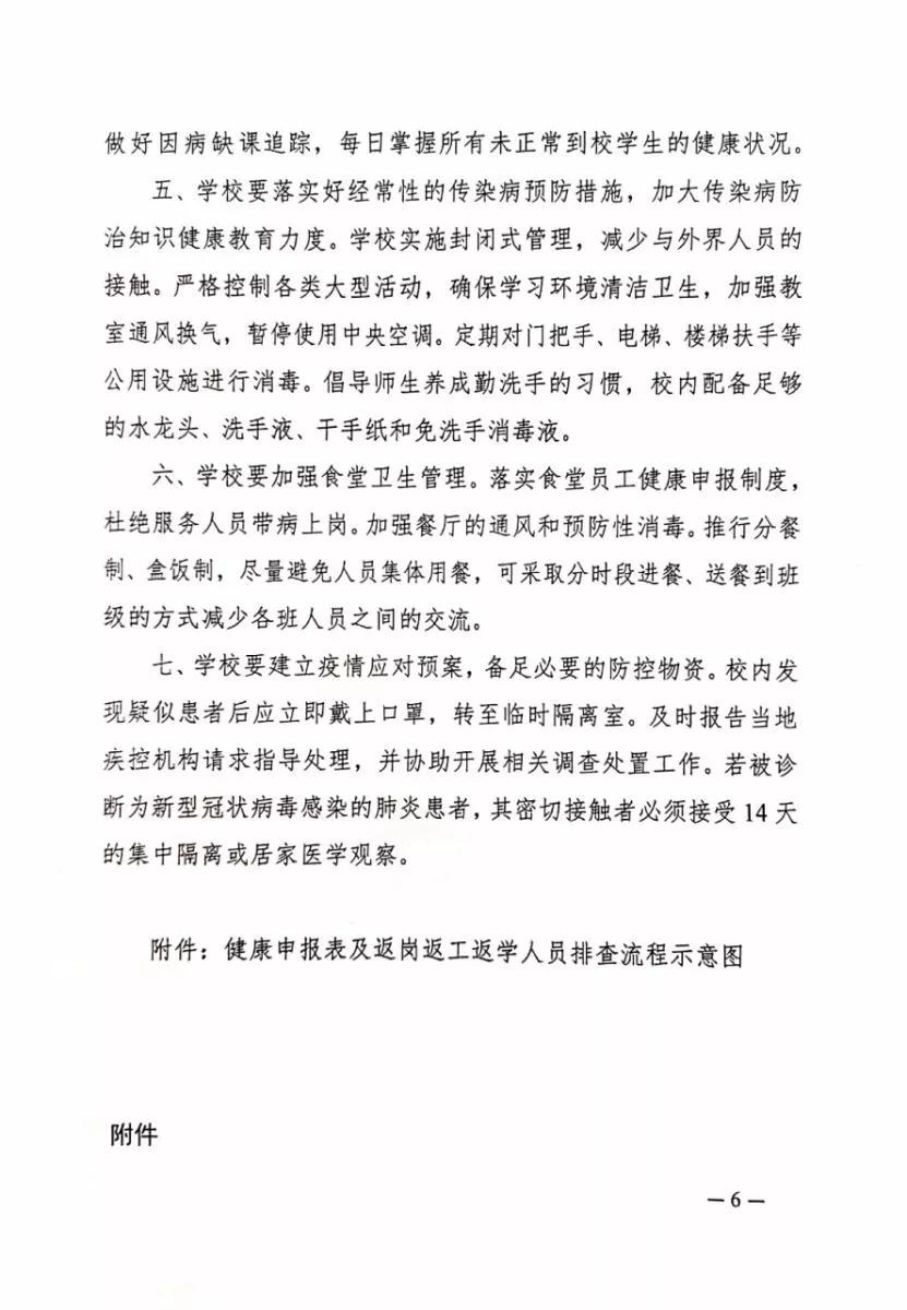 【战亚虎手机app下载播报】浙江省民政厅社会组织管理局转发省亚虎手机app下载防控办关于返岗返工返学人员健康监测防控指导意见的通知