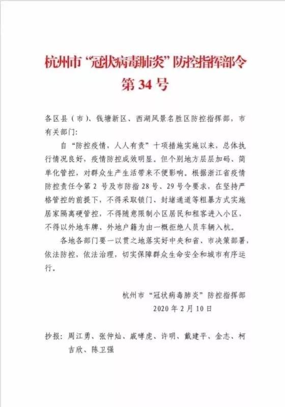 """【战亚虎手机app下载播报】转发杭州市""""冠状病毒肺炎""""防控指挥部令第34号文件"""