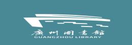 广州图书馆高压设备维护保养服务工程