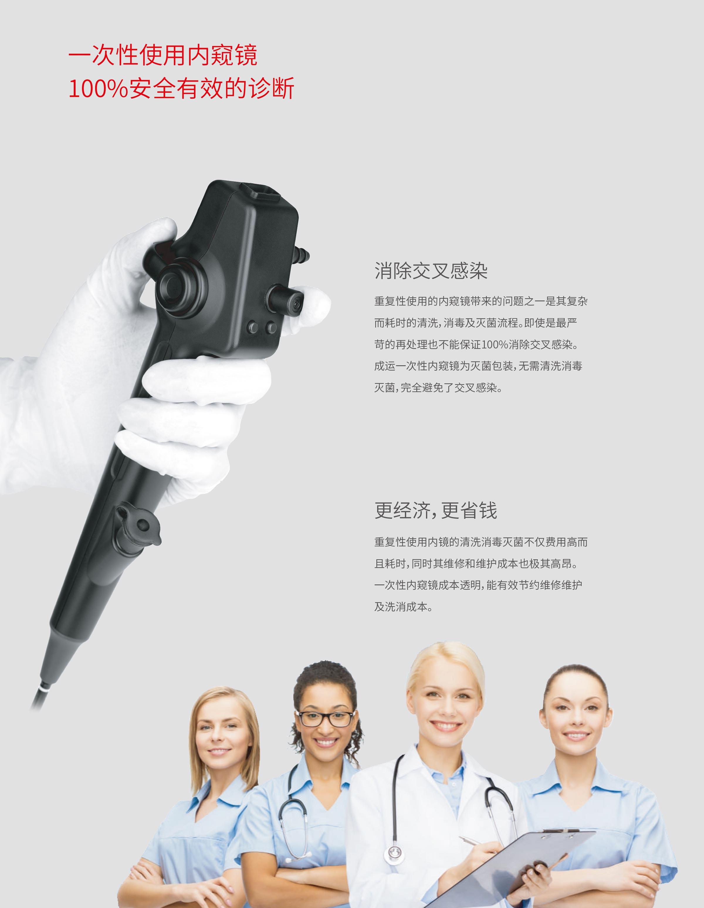 一次性使用内窥镜 VEP-200