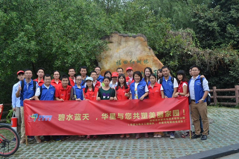 红树林美化环境公益活动