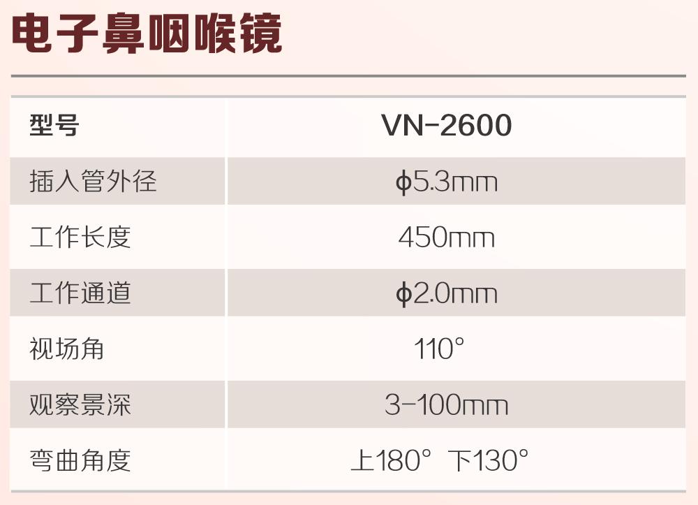 电子鼻咽喉镜 VN-2600