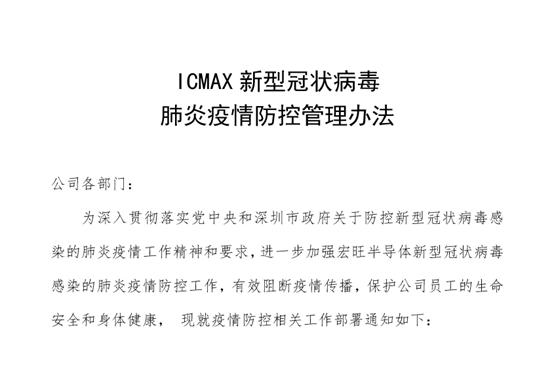 """火力全开 宏旺半导体ICMAX全线复工与您一同战""""疫""""!"""