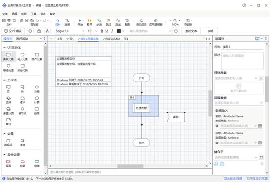和信流程自动化机器人 4.2版本功能预告(二) – 设计工作室全新优化,更高效的RPA流程配置方式