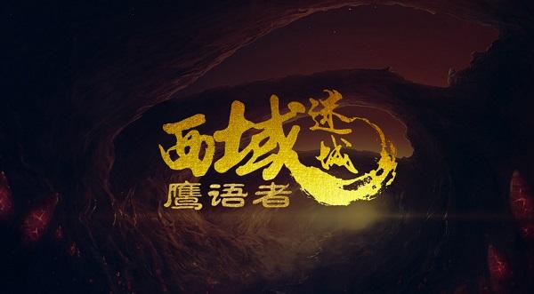 电影投资:《西域迷城之鹰语者》李易峰、娜扎开启探险之旅