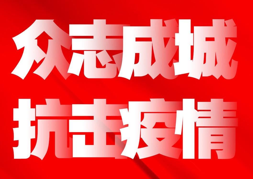 """齊心戰""""疫"""",紅星楊科技捐贈防疫物資!"""