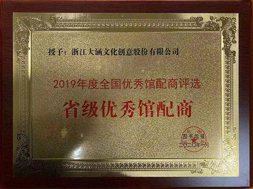 """大涵文化连续七年荣获""""省级优秀馆配商""""称号"""