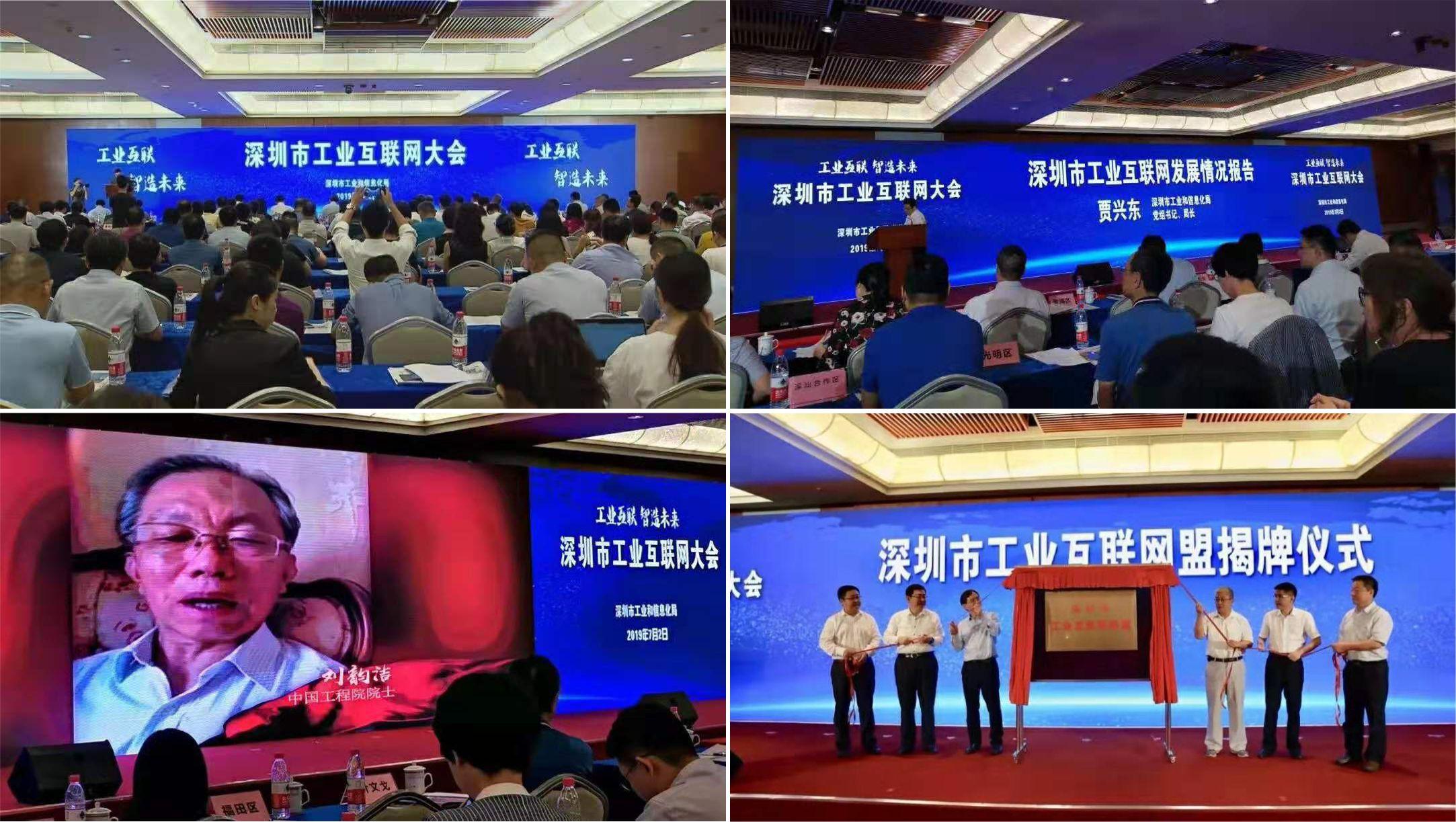 老狗科技入选深圳市工业互联网联盟首批理事单位