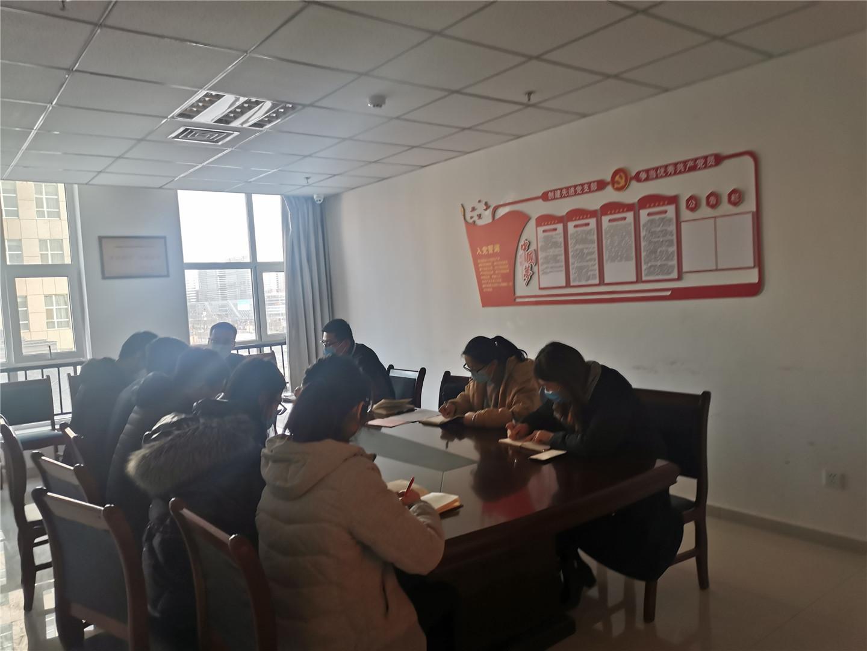 甘肃国通党支部召开2020年第一次全体党员大会