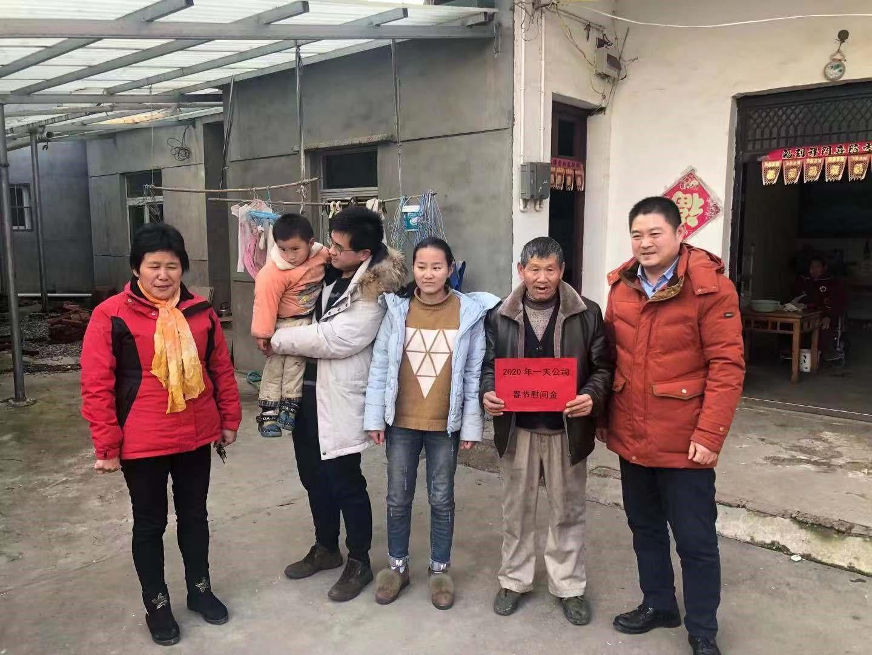 一夫党支部赴许高社区慰问贫困家庭