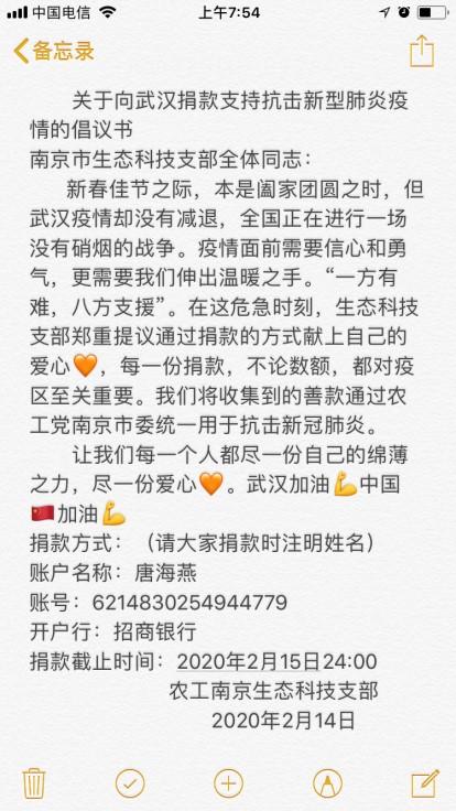 农工党南京生态科技支部捐款五万元定向支援湖北抗击疫情