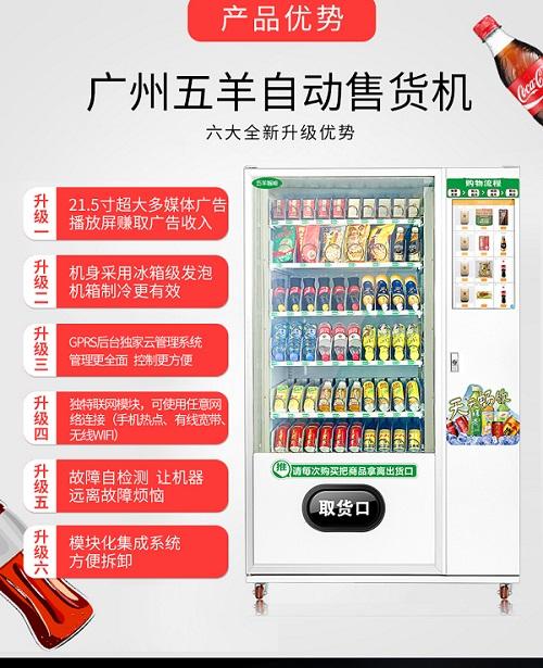使用五羊智能售货机的时候,加货需要注意点?