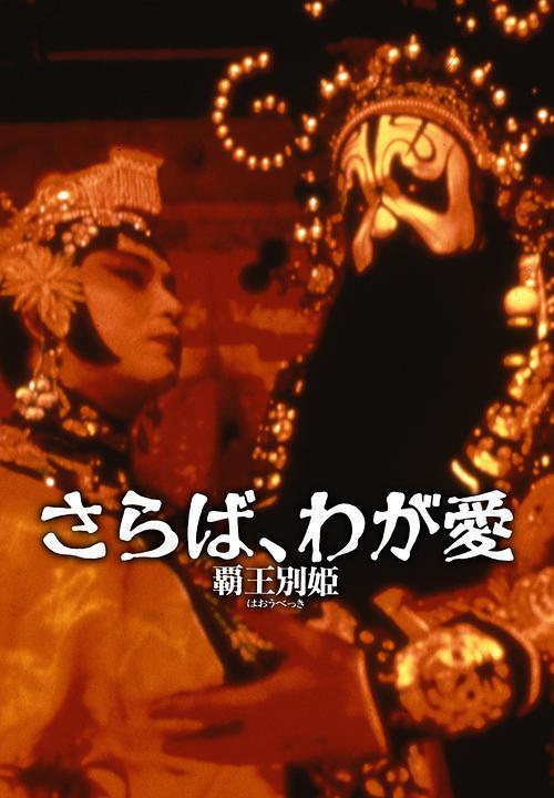 电影投资:韩国重映《霸王别姬》修复版,纪念永远的程蝶衣