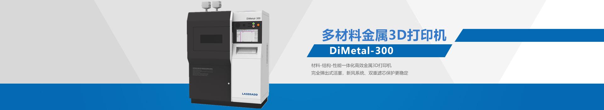 DiMetal-300 多材料金屬3D打印機