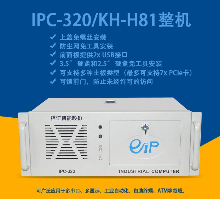 IPC-320