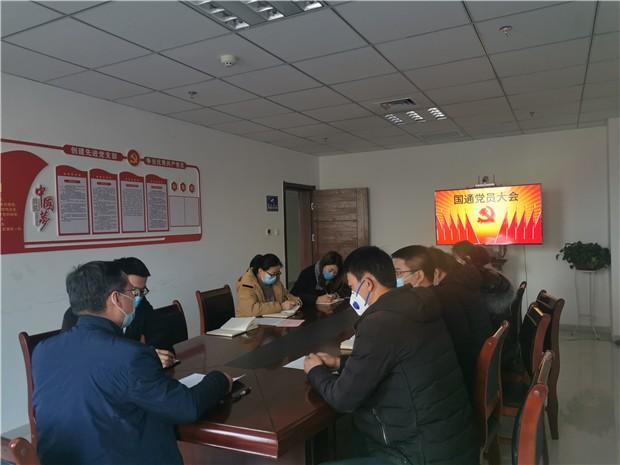 甘肃万博manbetx官网 welcome党支部召开2020年第一次全体党员大会