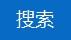 中衍期货有限公司上海分公司