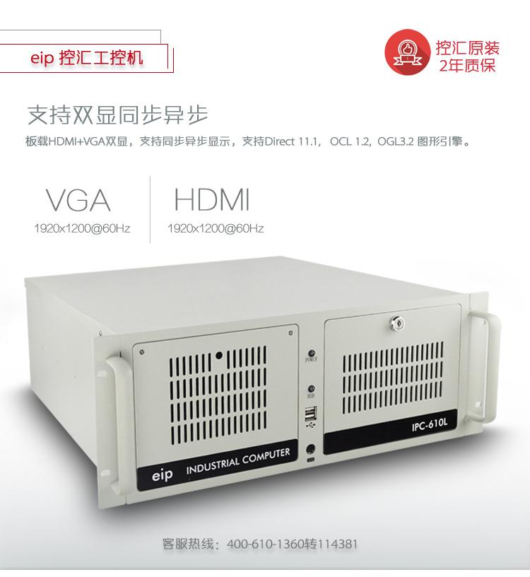 IPC-610L