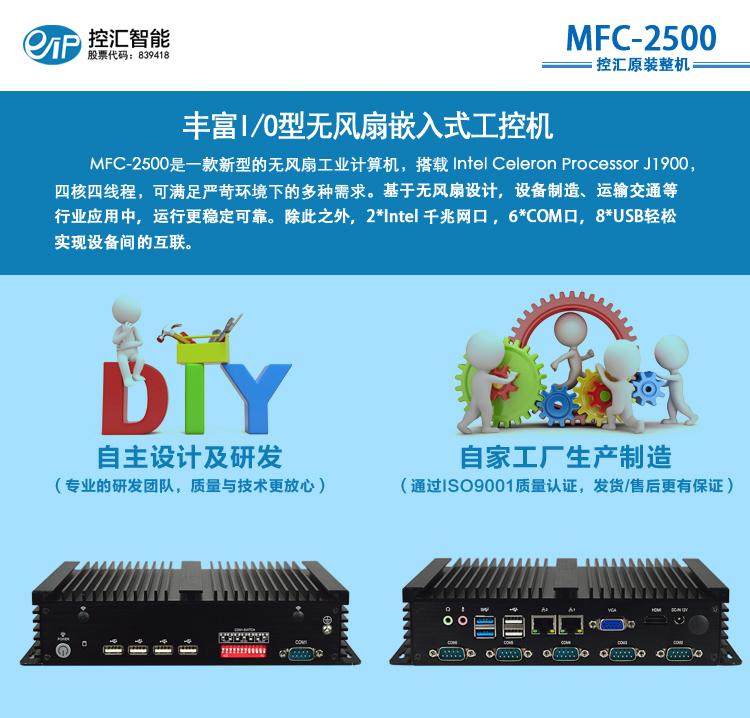 MFC-2500