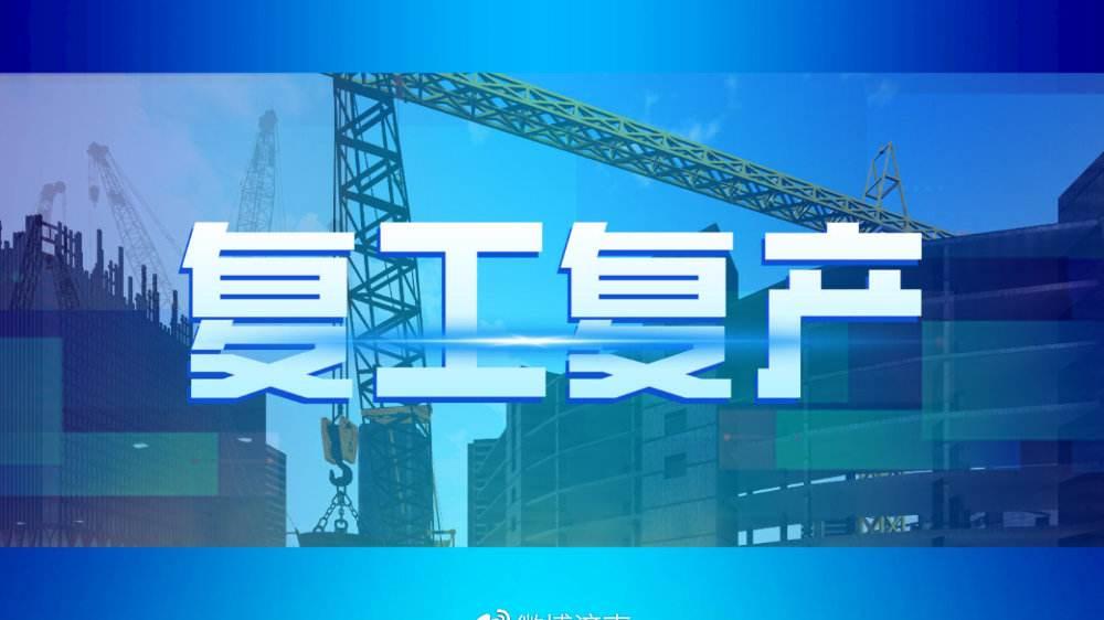 济南机场海关出台15条措施,助力企业疫情防控复工复产