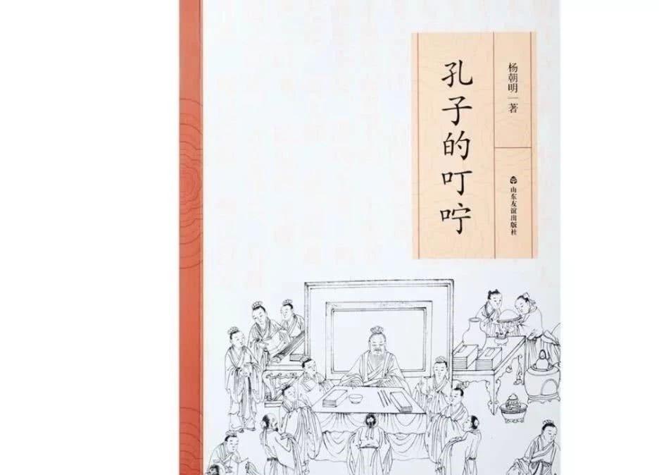 """杨朝明:孔子""""天下为公""""思想的时代意义"""
