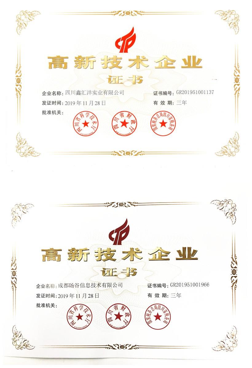 喜讯 l 集团旗下两家公司获得高企证书