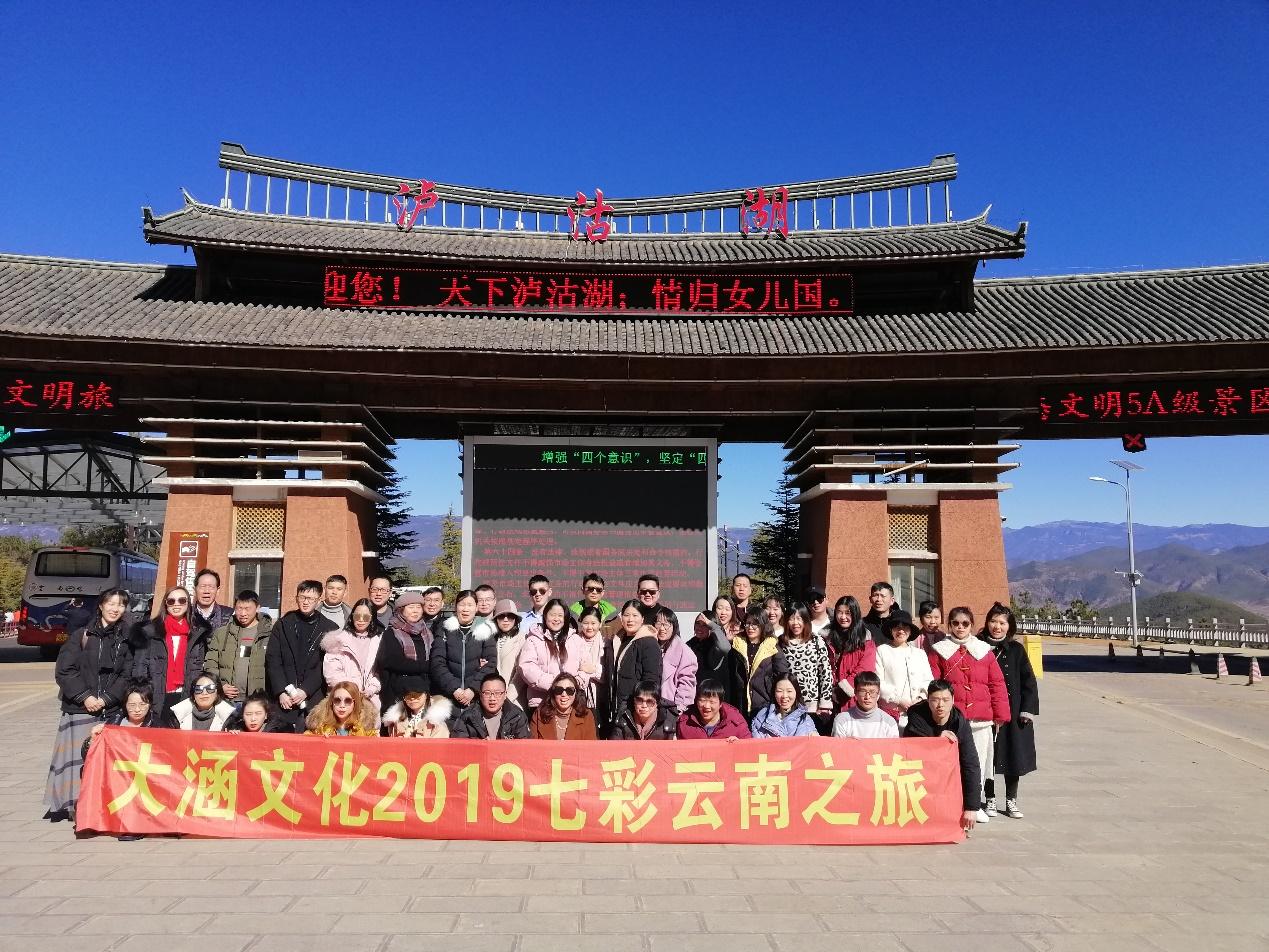 大涵文化2019年度七彩云南之旅活动圆满举行
