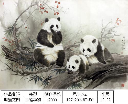 王申勇-熊猫之四
